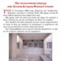 Μία συγκλονιστική επίσκεψη στην Κλειστή Κεντρική Φυλακή Γυναικών Κορυδαλλού