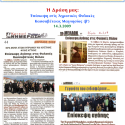 Επίσκεψη στις Αγροτικές Φυλακές Κασσαβέτειας Μαγνησίας (β΄)
