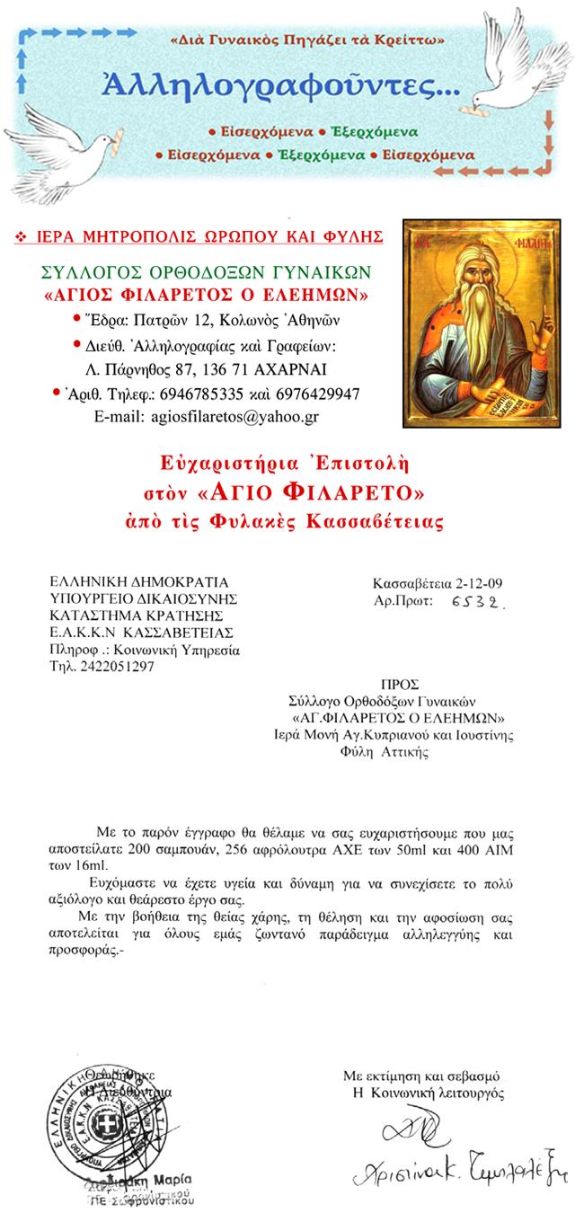 EpKas12-09