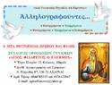 Εὐχαριστήρια Ἐπιστολὴ ἀπὸ τὶς Φυλακὲς Κασσαβέτειας