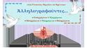 Ἐπιστολὴ Μητροπολίτου μας κ.Κυπριανοῦ περὶ Διαφάνειας