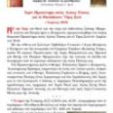 Ιερό Προσκύνημα στους Αγίους Τόπους & το Θεοβάδιστο Όρος Σινά