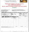 Αποδείξεις δωρεών απο KRAFT FOOTS EUROPE SERVIS GmbH