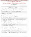 Αποδείξεις δωρεών απο ΤΑΒΕΡΝΑ ΚΡΗΤΗΚΟΠΟΥΛΑ ΣΤΟ ΜΕΝΙΔΙ