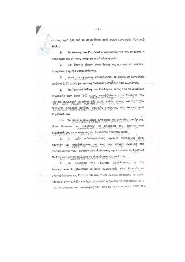 Καταστατικό Συλλόγου_Page_05