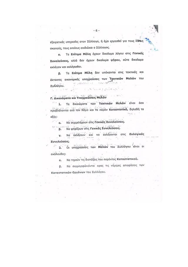 Καταστατικό Συλλόγου_Page_06