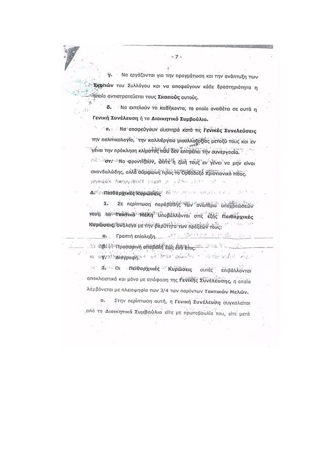 Καταστατικό Συλλόγου_Page_07