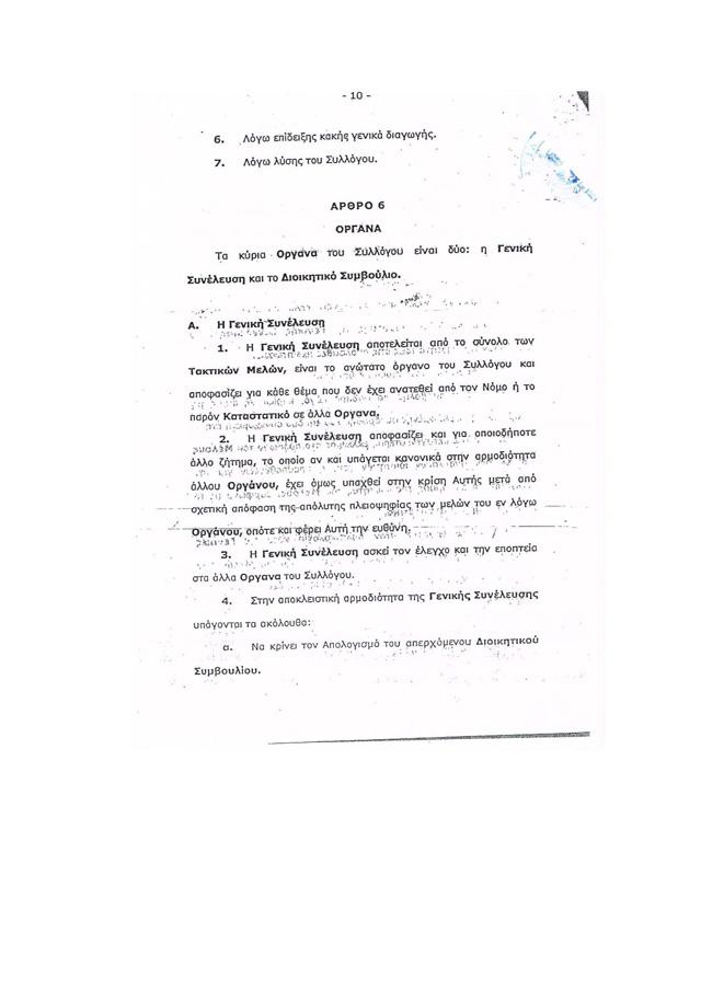 Καταστατικό Συλλόγου_Page_10