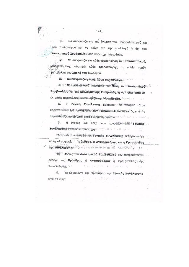 Καταστατικό Συλλόγου_Page_11