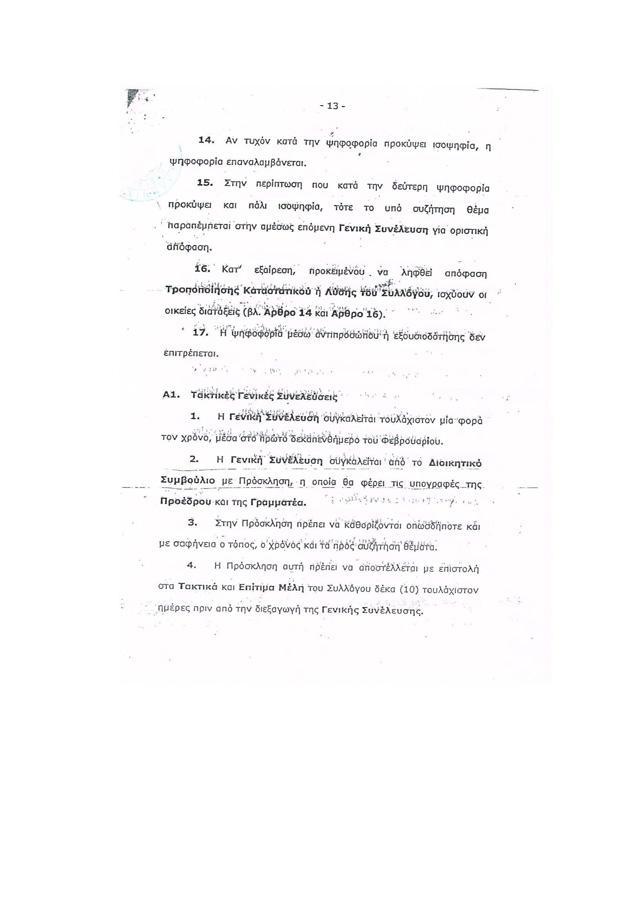 Καταστατικό Συλλόγου_Page_13