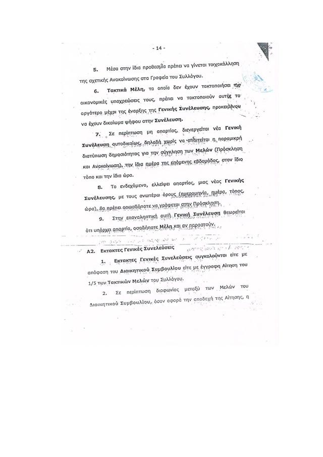 Καταστατικό Συλλόγου_Page_14
