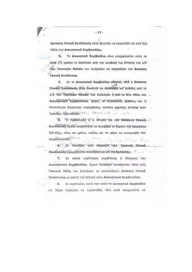 Καταστατικό Συλλόγου_Page_15