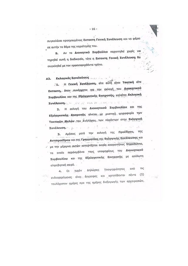 Καταστατικό Συλλόγου_Page_16
