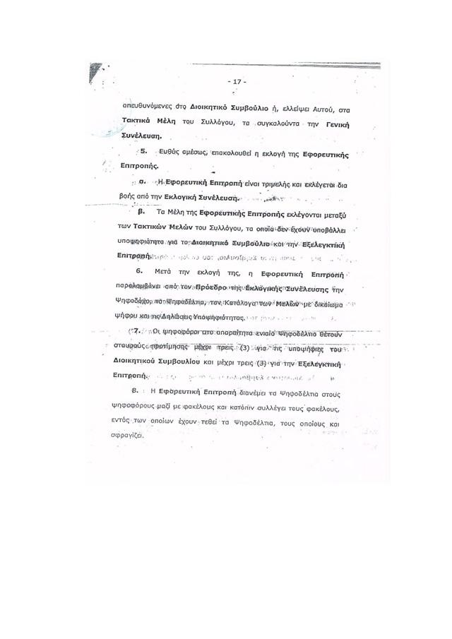 Καταστατικό Συλλόγου_Page_17