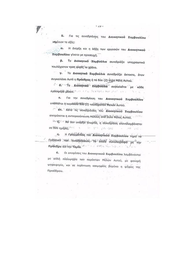 Καταστατικό Συλλόγου_Page_19