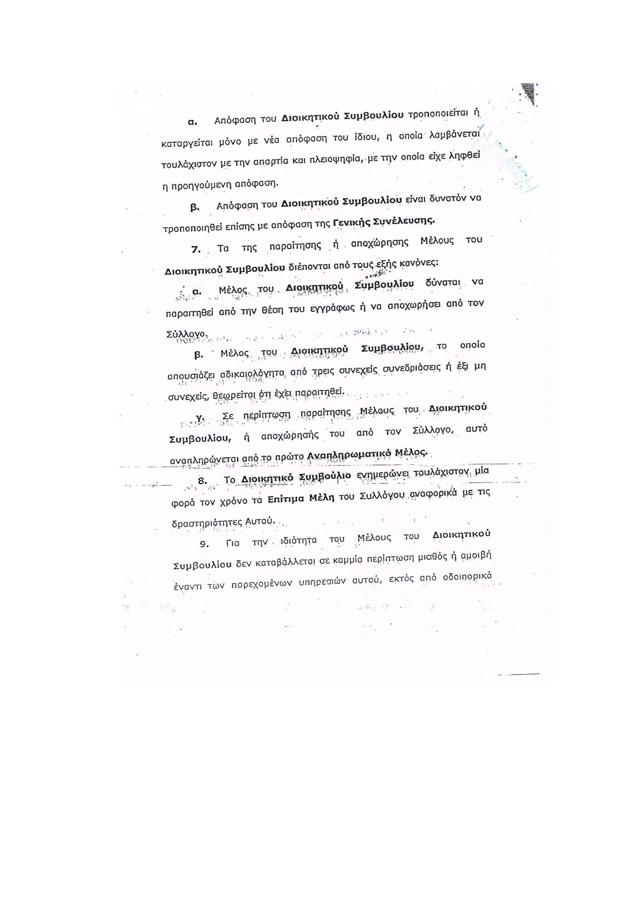 Καταστατικό Συλλόγου_Page_20