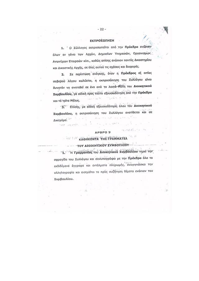 Καταστατικό Συλλόγου_Page_22