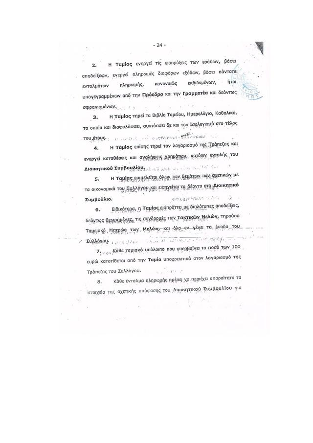Καταστατικό Συλλόγου_Page_24