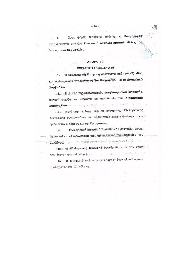 Καταστατικό Συλλόγου_Page_26