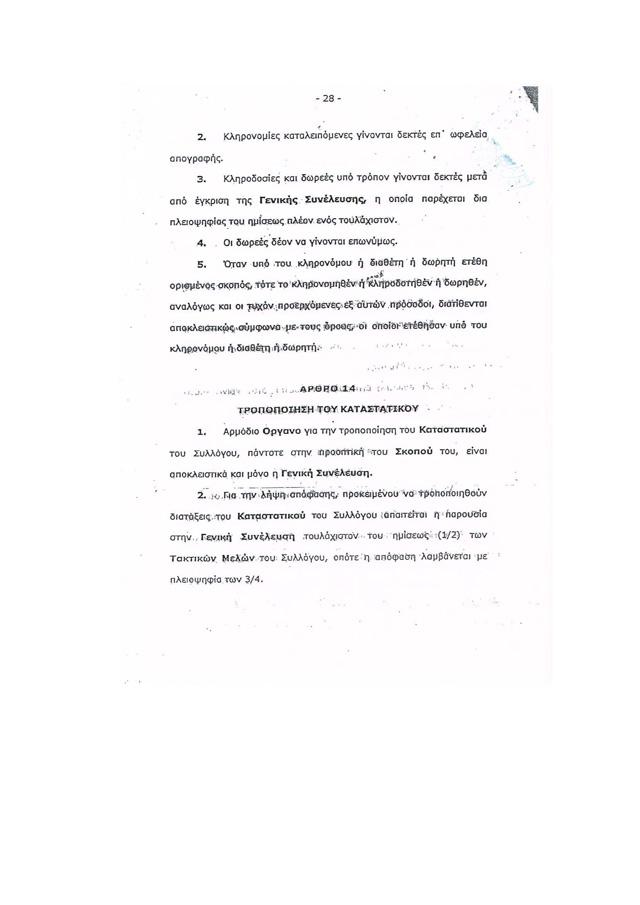 Καταστατικό Συλλόγου_Page_28