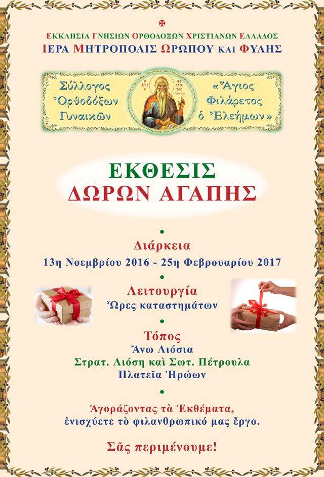 Ekthesi-Agapis-2016-diarkeia