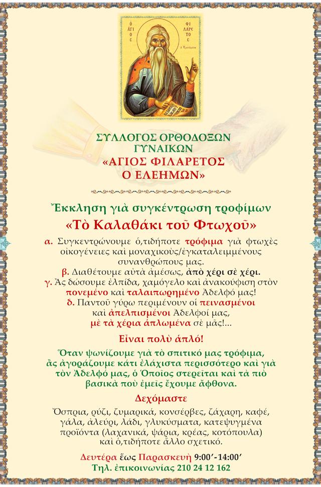 Kalathaki-ftoxoy-me-Hmeromhnia