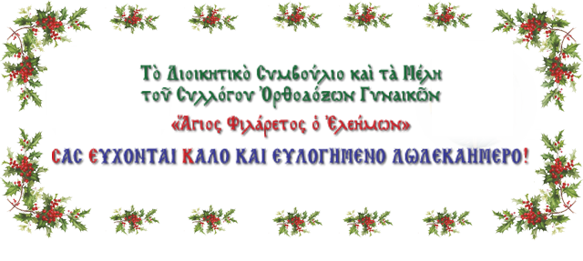 Logotypo-AgFilaretoy-12orto3