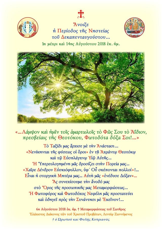 MhnymaAgApostolon16-B2
