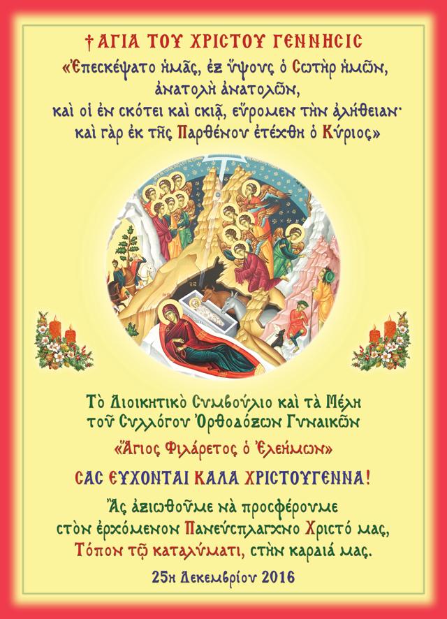 XRIST-KARTA-AG-FILARETOU-2016