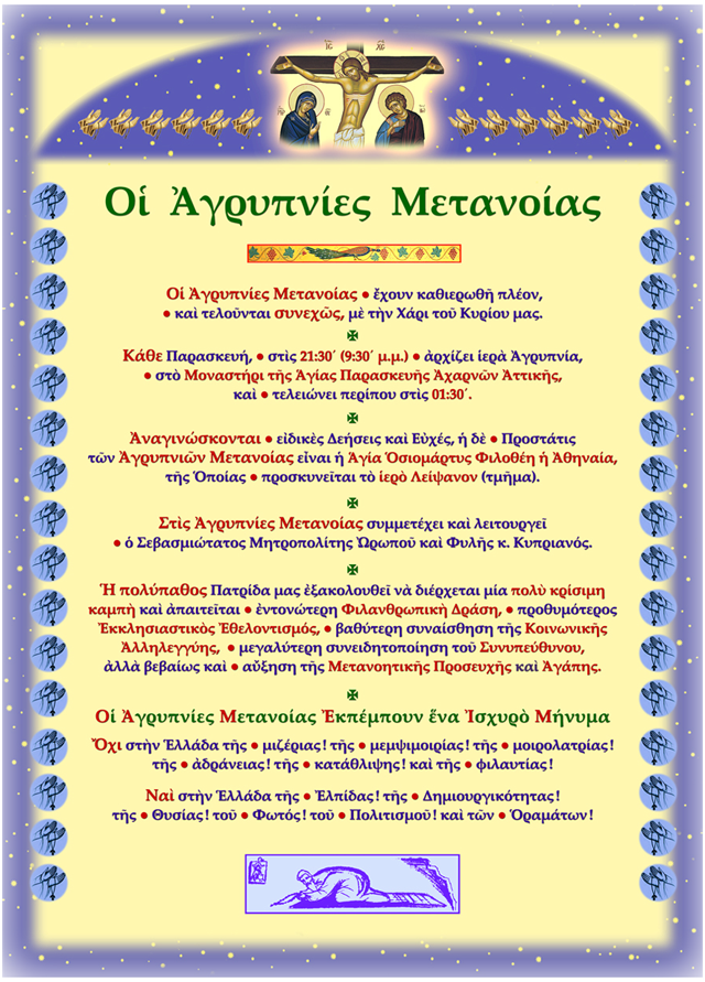 AFISA-AGR-METANOIAS-10-2014-STRNEF