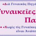 Ελληνίδα η «Γυναίκα 2013» στην Βρετανία