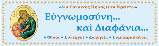 LOGO-Eygnomosyni-kai-Diafania1