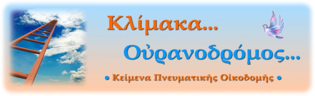 LOGO-KLIMAKA-OURANODROMOS