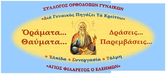 LOGO-Oramata-ME-TITLO-SYLLOGOU-5504