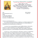 Επιστολή Ευγνωμοσύνης και Ευχαριστίας προς ΦΡΗΣΛΑΝΤΚΑΜΠΙΝΑ ΕΛΛΑΣ Α.Ε.