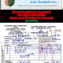 Προσφορά ψαριών για τους πτωχούς από τον Ελευθέριο Νικ. Γιαννούκα.