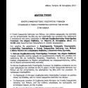 Κέντρο Συμβουλευτικής Υποστήριξης Γυναικών στην Καβάλα