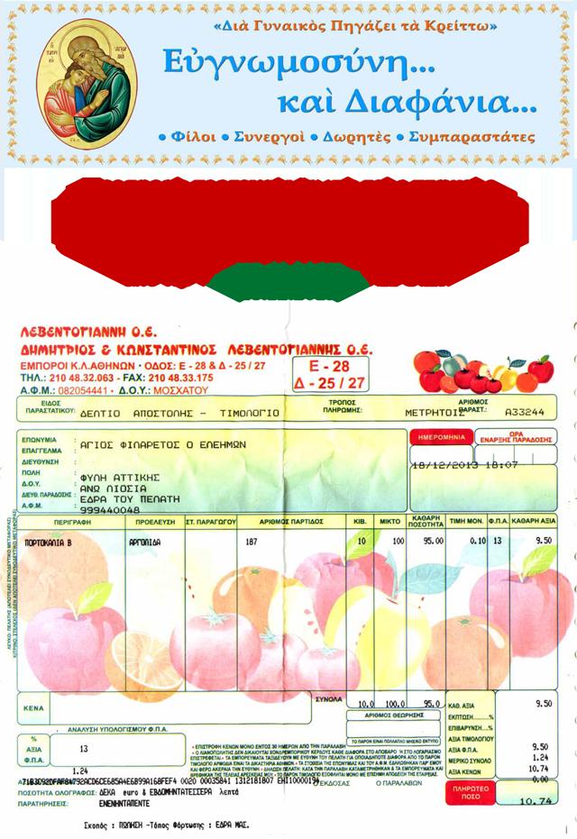 Leventogiannh13-1