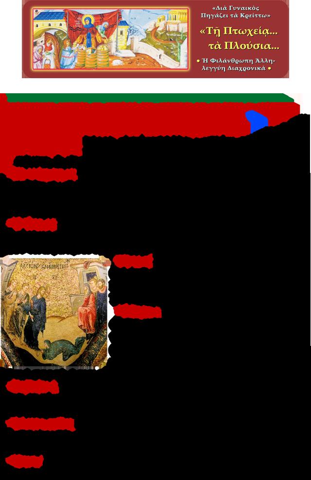 MakarioiElehmones-1