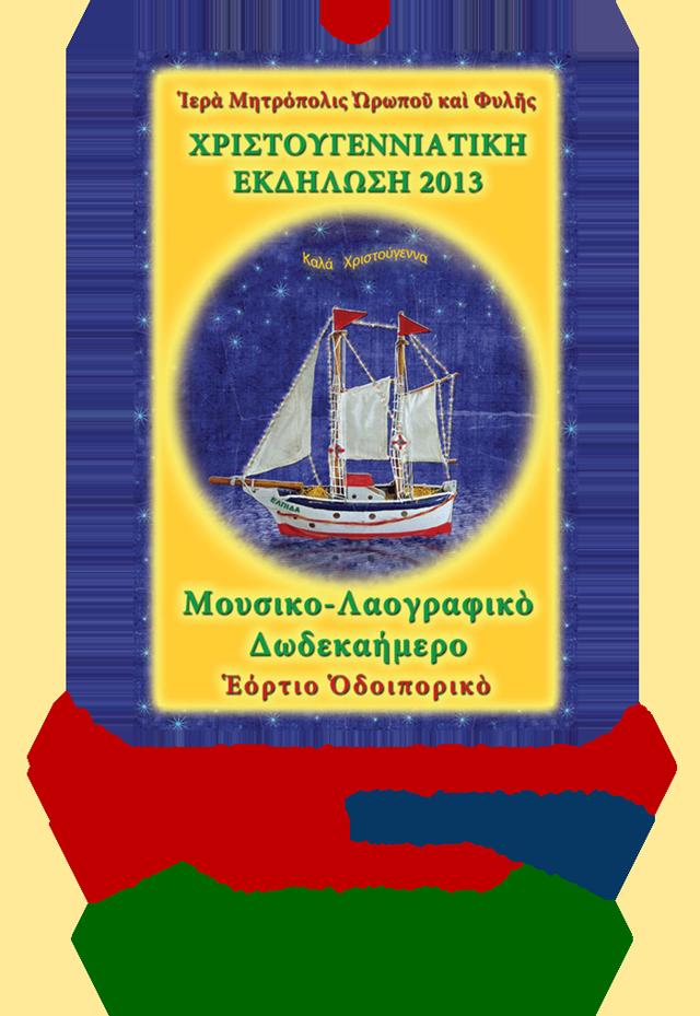 XRIST-EKDHLOSH-2013-FOTOXRONIKO-1