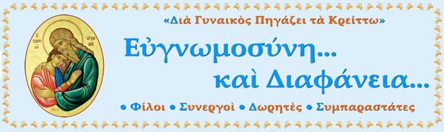 LOGO-Eygnomosyni-kai-Diafania
