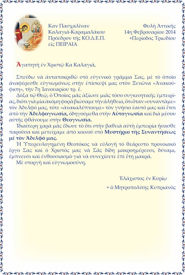 Pros-ka-Kalagia-14-2-2014