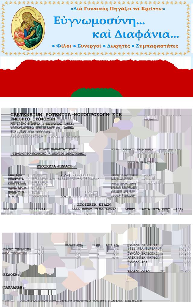 CretensiumPotentia14-2