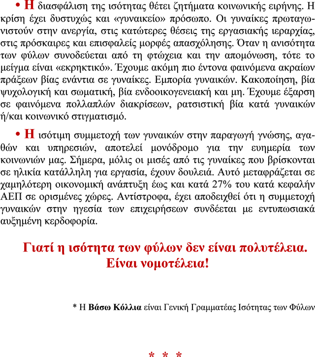 Diestrameni-isotita-Nazismou-5