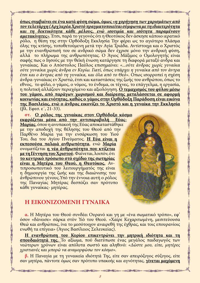 EISHGHSIS-2-ka-Athina-Pappa-2014-3