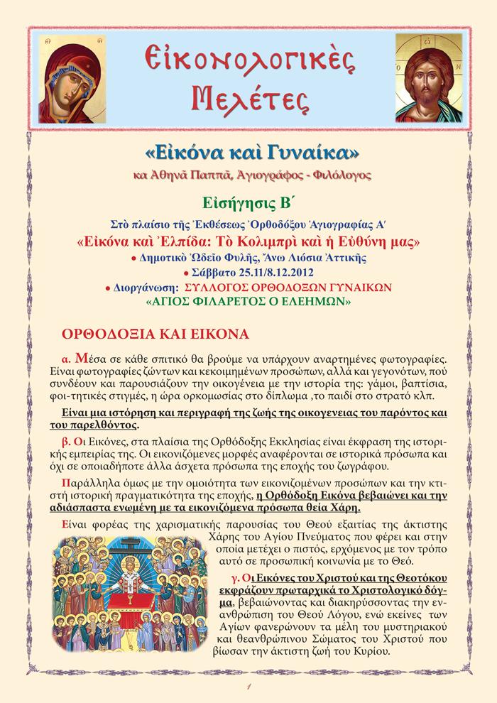 EISHGHSIS-2-ka-Athina-Pappa-2014-sel-1