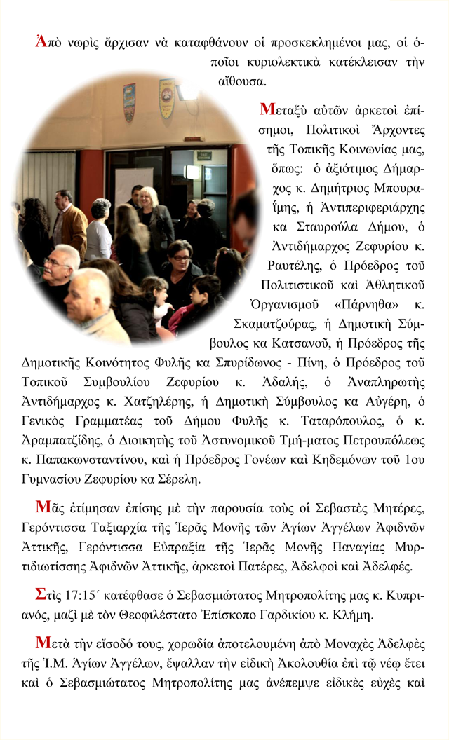 Xroniko-Vasilopittas-(3)-2