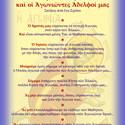 Ὁ Ἀγωνιῶν Χριστὸς καὶ οἱ Ἀγωνιῶντες Ἀδελφοί μας