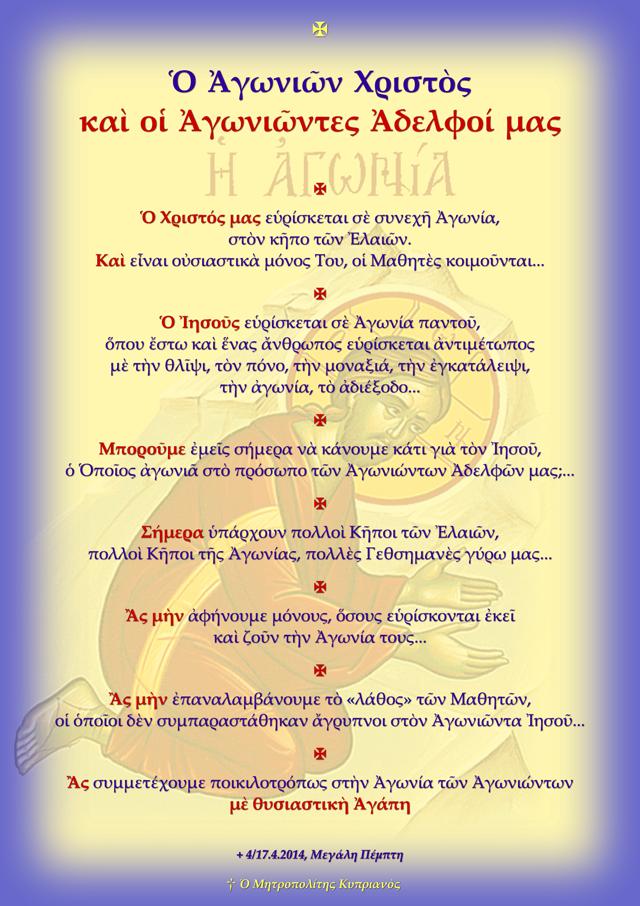 O-AGONION-XRISTOS-ADELFOS-2014-GIA-AG-FILARETO