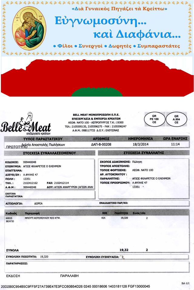 BelleMeat14-2